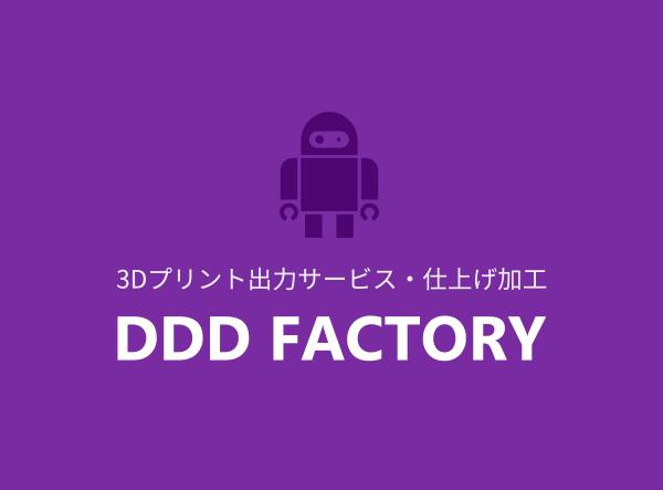 DDD FACTORYが提案するハイブリッド加工